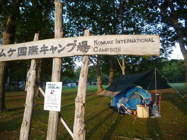 紋別、コムケキャンプ場