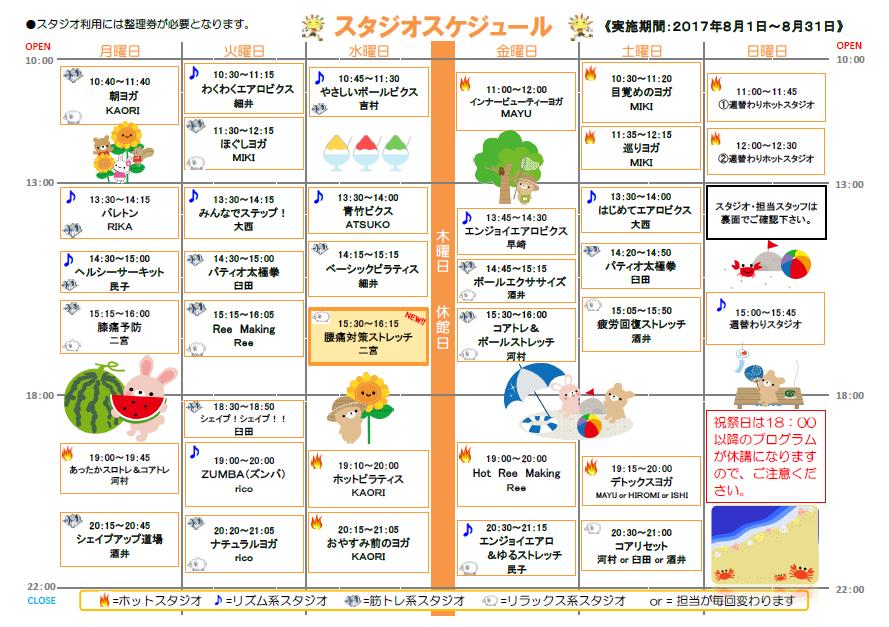 8月スタジオスケジュール表