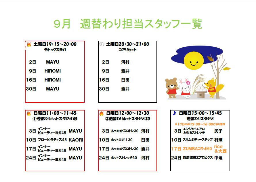 スケジュールA4裏9月(2017)