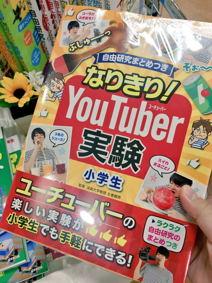 【画像】ユーチューバーの教本が発売されるwwwwwwwwwww