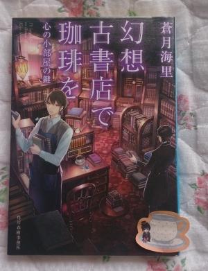 幻想古書店4