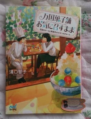 万国菓子3