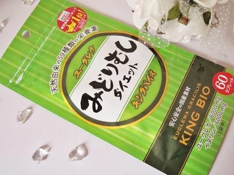 1袋、1980円!天然由来59種類で栄養不足にいいユーグレナサプリ【みどりむしダイエット キングバイオ】