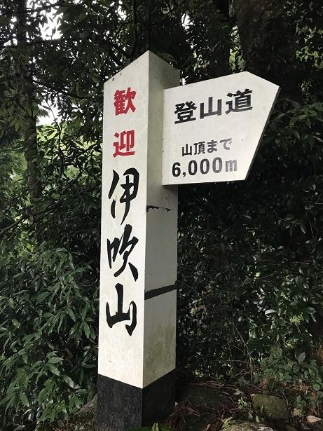 20170702伊吹山1