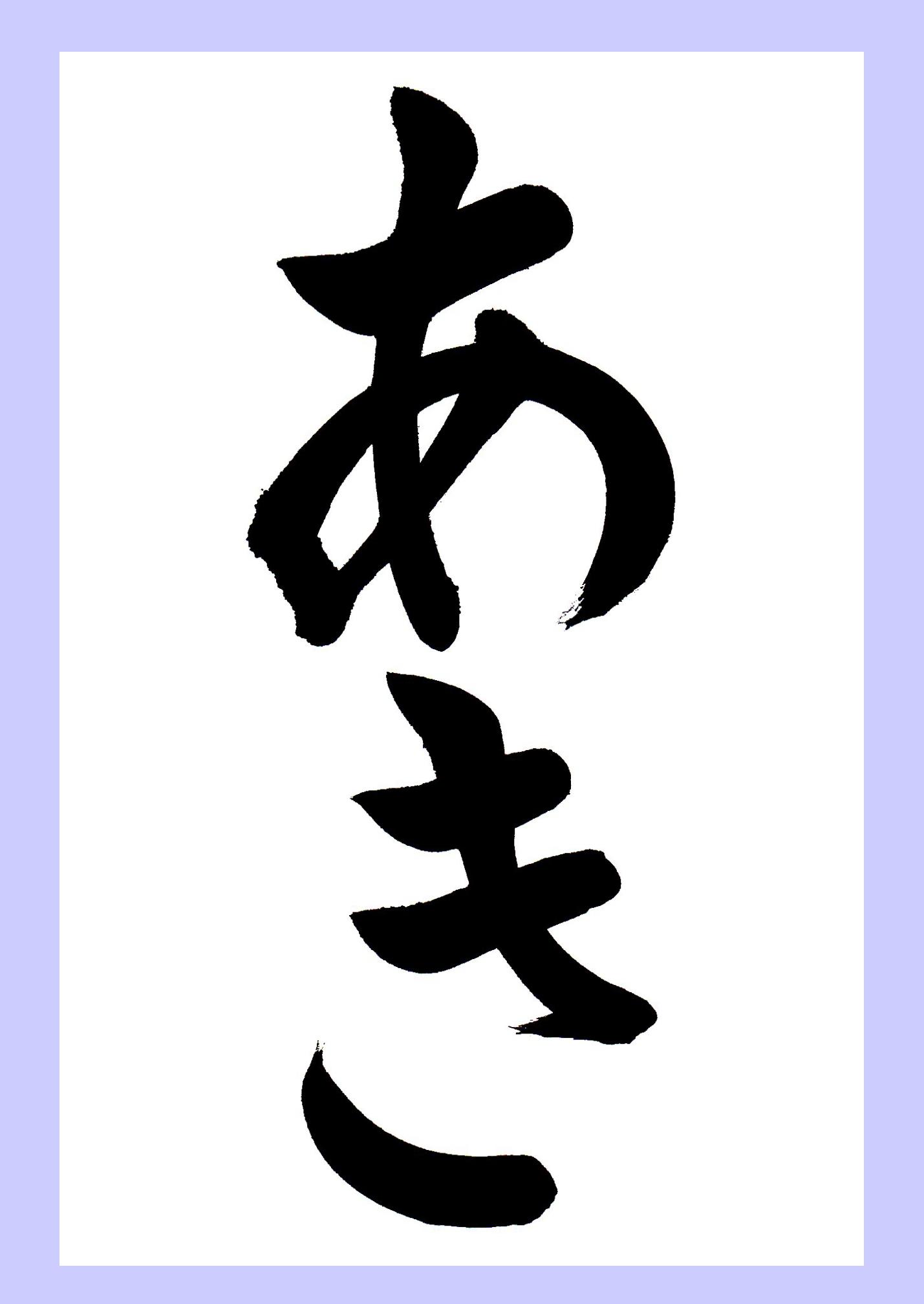 無料 習字 お手本 【硬筆のお手本5選】無料でひらがなや漢字のお手本をダウンロードしよう!