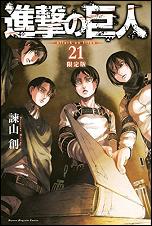『進撃の巨人 21巻(限定版)』購入レビュー