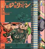 『ジョジョリオン 12~14巻』購入レビュー