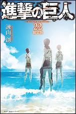 『進撃の巨人 22巻(限定版)』購入レビュー
