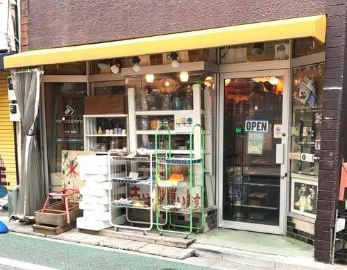 東京レトロa.m.a.store 下北沢