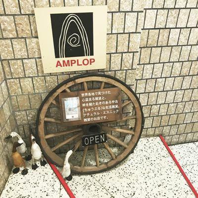 神戸元町amplop