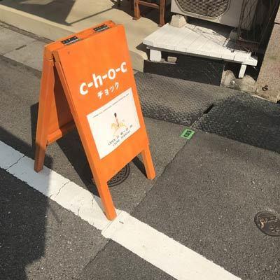 神戸アンティーク雑貨ショップ チョック