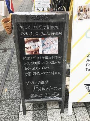 神戸三宮アンティーク雑貨Fulari