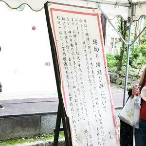 安井金比羅宮 京都縁切り神社
