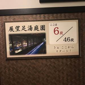 神戸ハーバーランド万葉倶楽部温泉