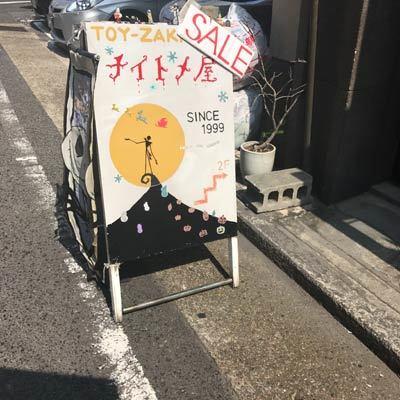 神戸三宮散歩ナイトメ屋