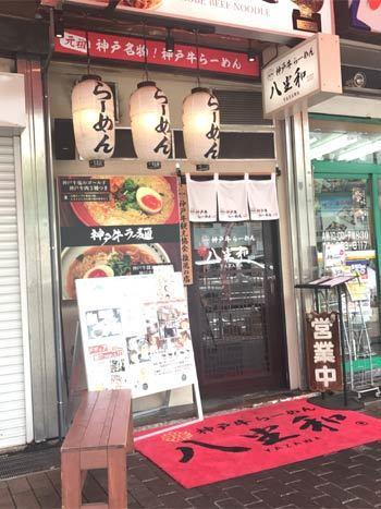 神戸牛骨ラーメン八坐和