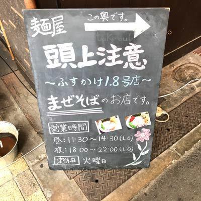 麺屋 頭上注意 ふすかけ1.8号店