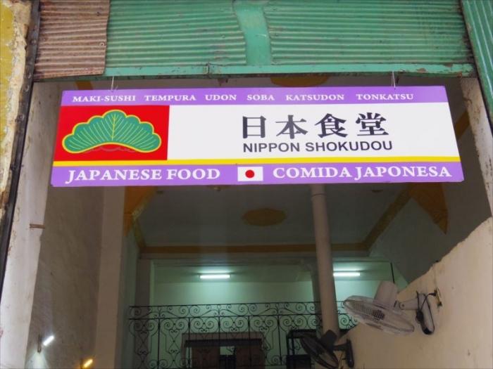日本食堂 (1)