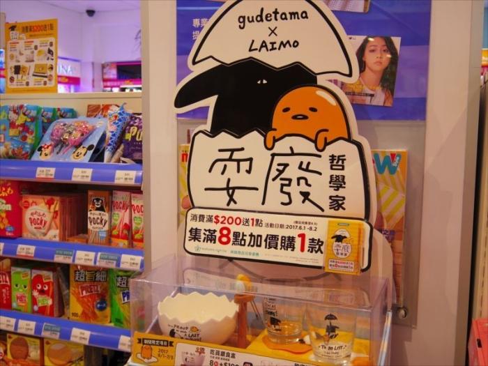 台北の薬局 (3)