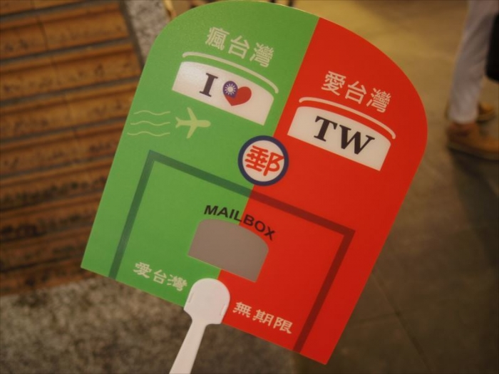 台湾のうちわ