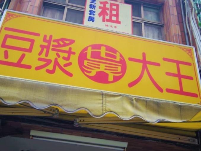 台湾朝ごはん2 (1)