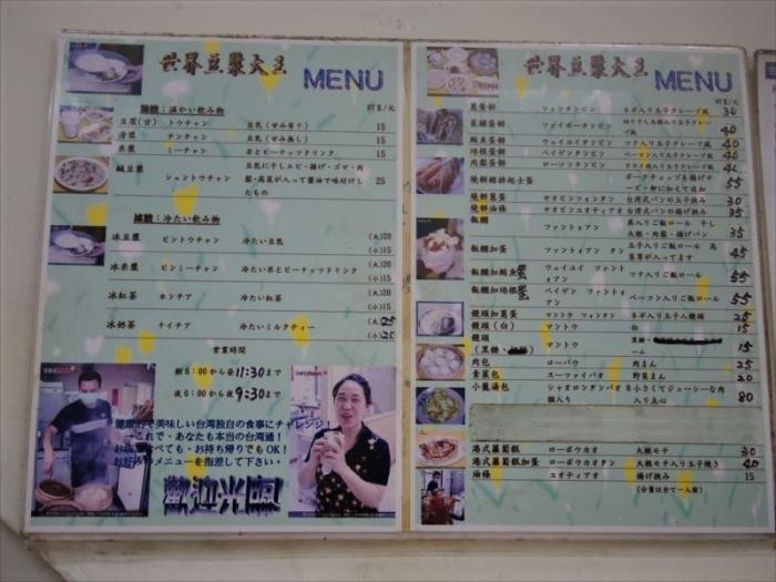 台湾朝ごはん2 (4)
