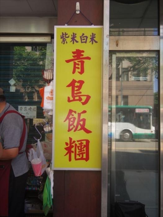 青島飯糯2 (2)