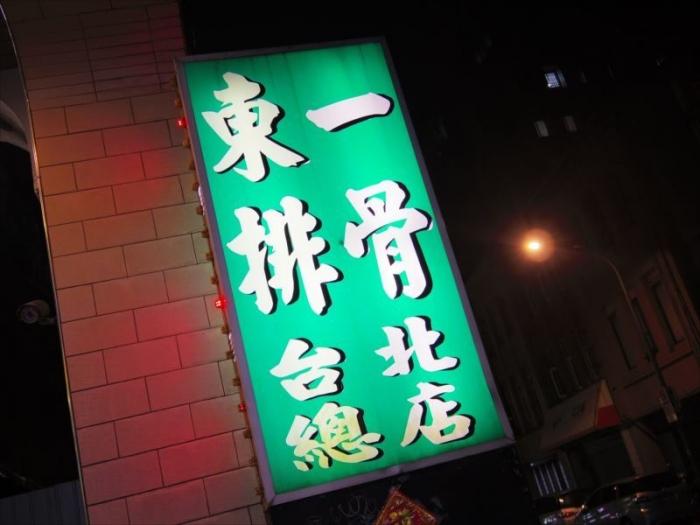 東一排骨 (17)