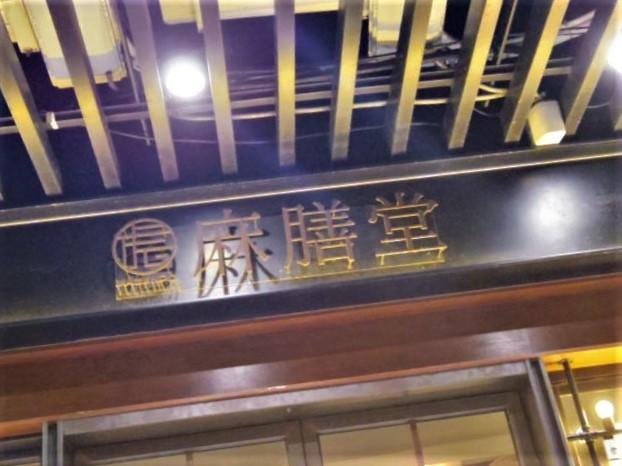 麻膳堂 (6)