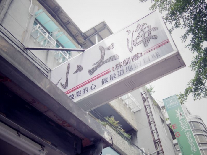 小上海 (1)_R