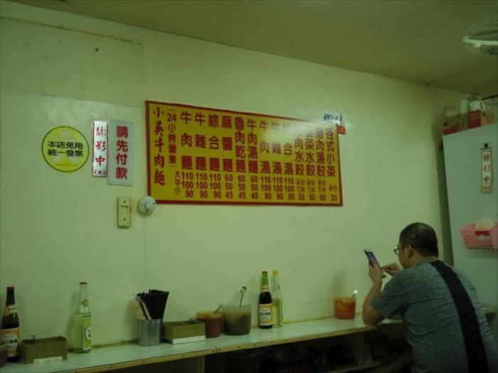 牛肉麺 (12)