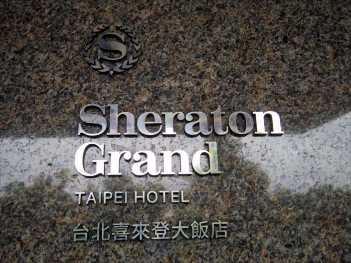 シェラトンホテル (16)