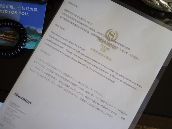 シェラトンホテル (9)