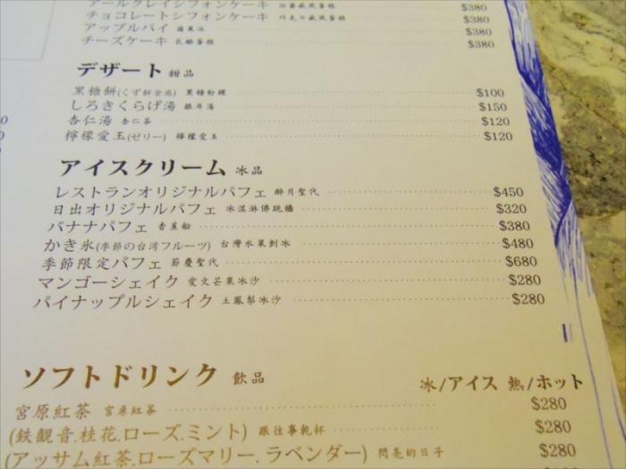 宮原眼科 (5)