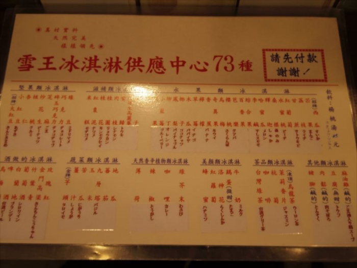 台北アイス (3)