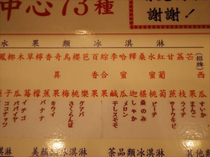 台北アイス (4)