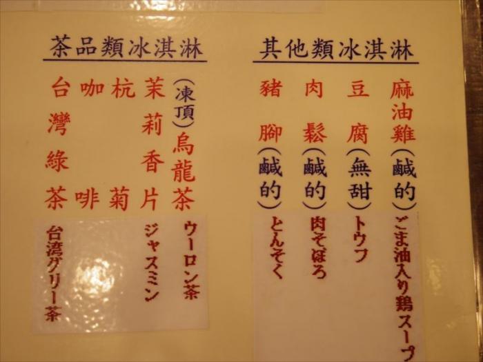 台北アイス (5)