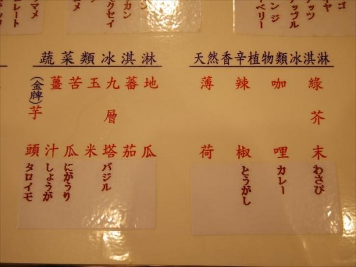 台北アイス (6)