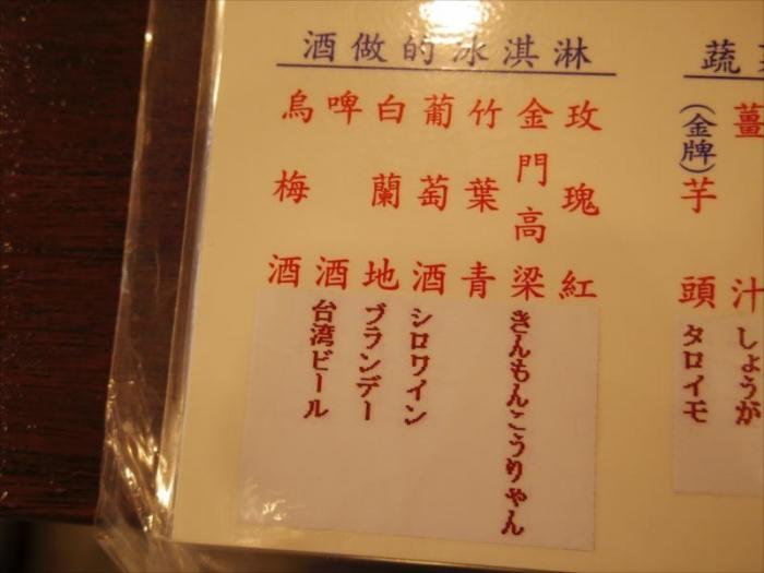 台北アイス (7)