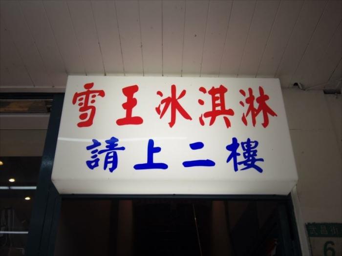 台北アイス (1)