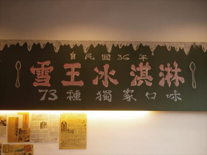 台北アイス (8)