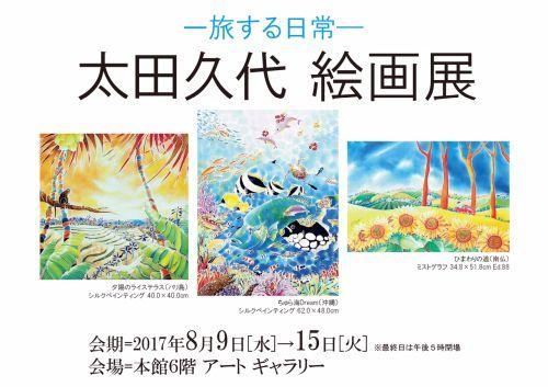 太田久代絵画展ポスター