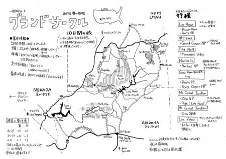 アメリカmap