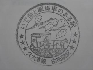 JR久大本線由布院駅スタンプ