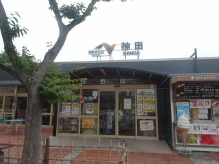 北陸自動車道神田PA上り線
