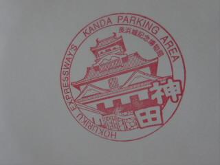 北陸自動車道神田PA上り線スタンプ
