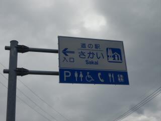 道の駅さかい
