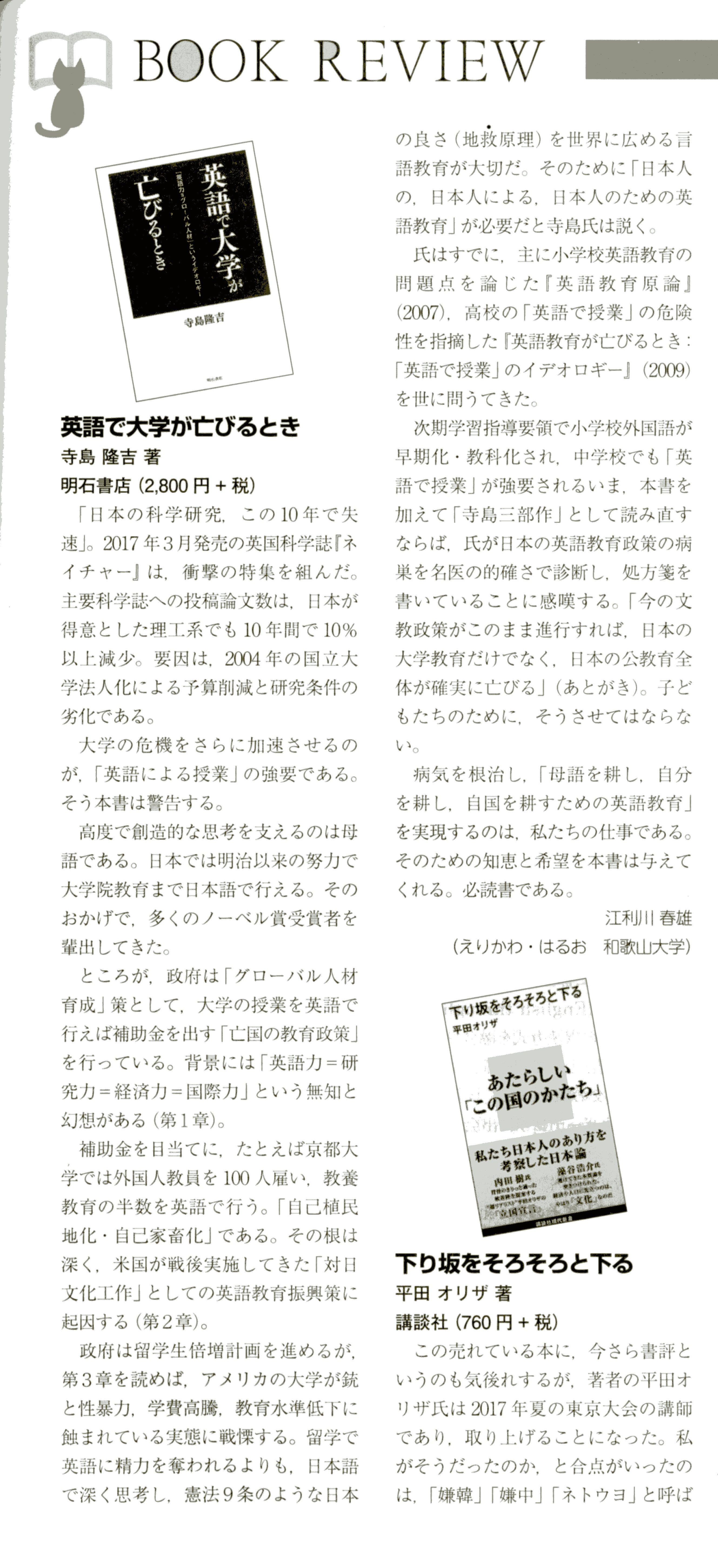 書評 『英語で大学が亡びるとき』江利川春雄、『新英語教育』2017年6月号