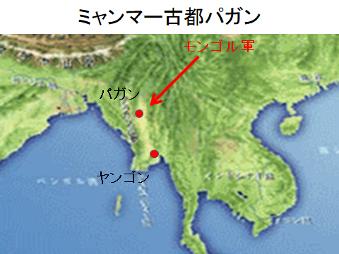 ミャンマー古都パガンとモンゴル軍