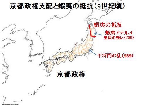 蝦夷の抵抗9世紀(地図)